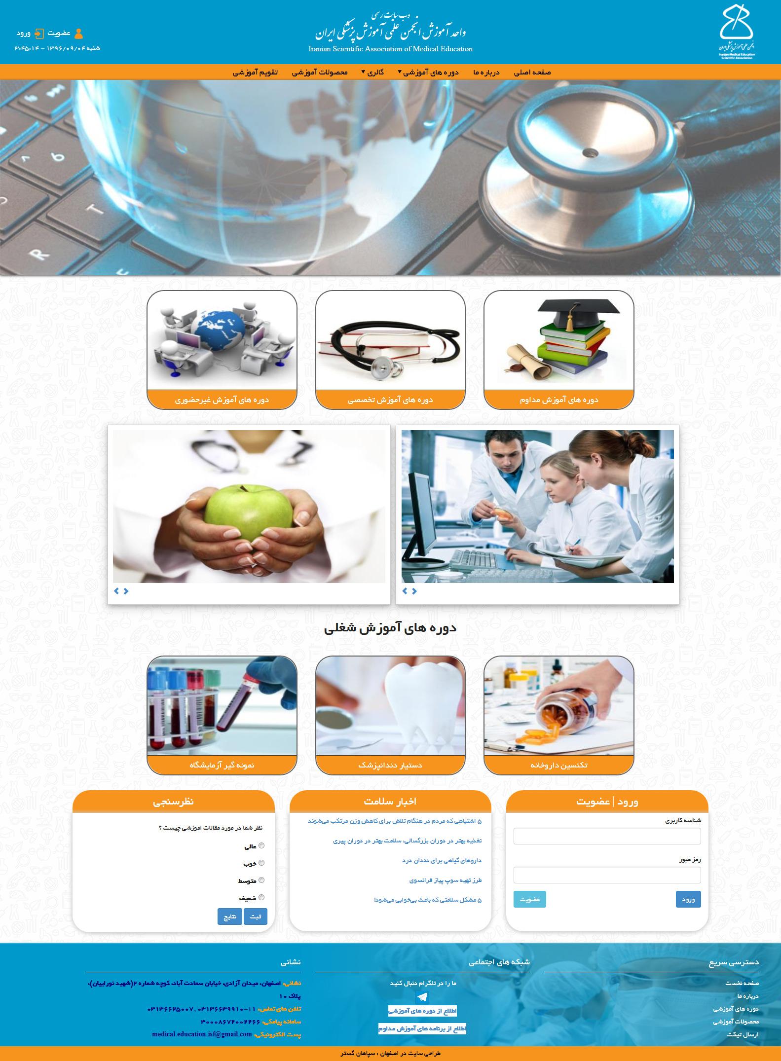 واحد آموزش انجمن علمی آموزش پزشکی ایران