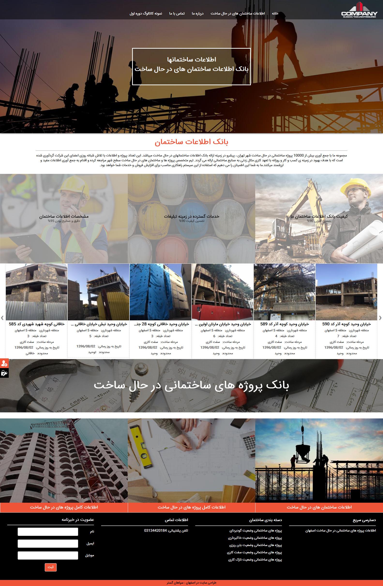 طراحی سایت 118 ساختمان